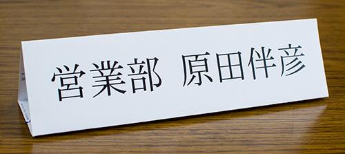https://aaatoyo.com/name-tag-stand.jpg