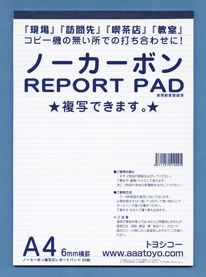 http://www.aaatoyo.com/nc-report-a4.jpg